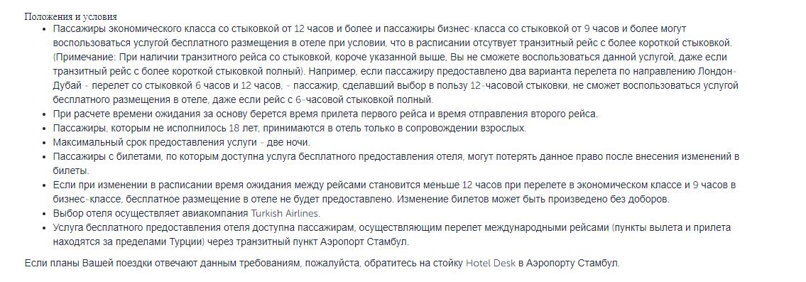 размещение в отеле от Туркишей